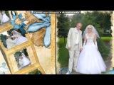«Весілля» под музыку Филипп Киркоров - День Святого Валентина (